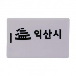 RFID Card With Thick Size